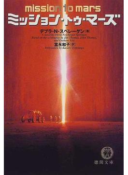 ミッション・トゥ・マーズ(徳間文庫)