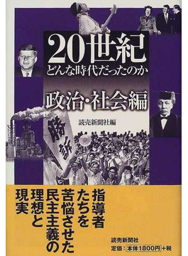 20世紀どんな時代だったのか 政治・社会編