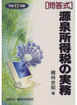 源泉所得税の実務 問答式 平成12年版
