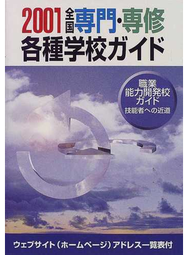 全国専門・専修・各種学校ガイド 平成13年版