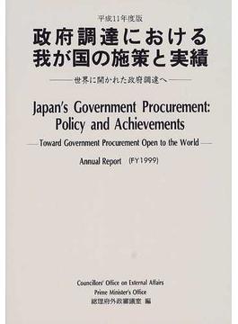 政府調達における我が国の施策と実績 世界に開かれた政府調達へ 平成11年度版