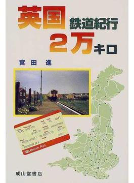 英国鉄道紀行2万キロ