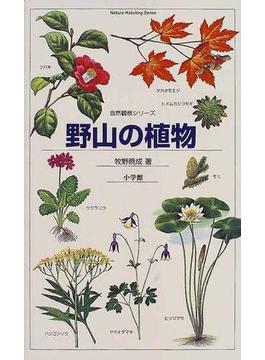 野山の植物