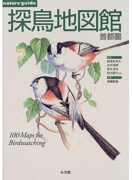 探鳥地図館 首都圏