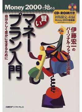 Money2000で始める賢いマネープラン入門 伊藤宏一のパーソナル・ファイナンス講座 自分らしく豊かに生きるために