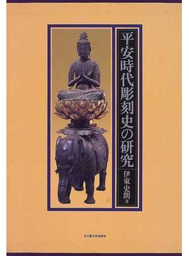 平安時代彫刻史の研究