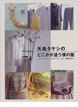 矢島タケシのどこかが違う僕の服 ワンピースからビーズのアクセサリーまで