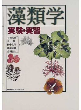藻類学実験・実習