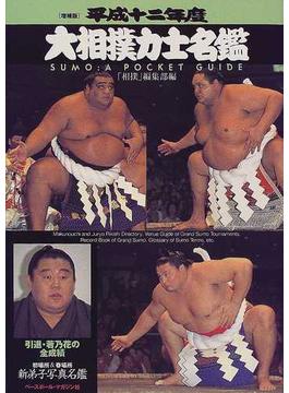 大相撲力士名鑑 増補版 平成12年度