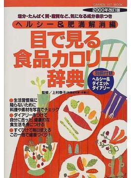 目で見る食品カロリー辞典 ヘルシー&肥満解消編2000年改訂版