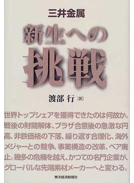 三井金属新生への挑戦