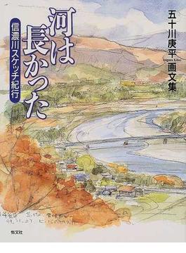河は長かった 信濃川スケッチ紀行 五十川庚平画文集