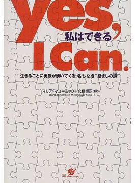 """Yes,I can 私はできる 生きることに勇気が湧いてくる,名もなき""""励ましの詩"""""""