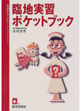Book's Cover of臨地実習ポケットブック (看護学生のためのハンドブック・シリーズ)