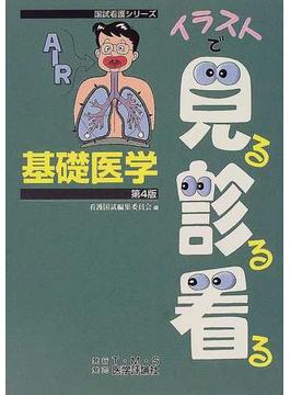 イラストで見る診る看る 第4版 基礎医学