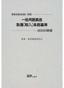 一般用医薬品製造(輸入)承認基準 2000