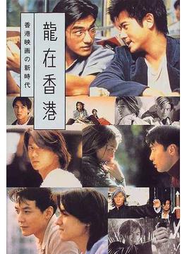 竜在香港 香港映画の新時代