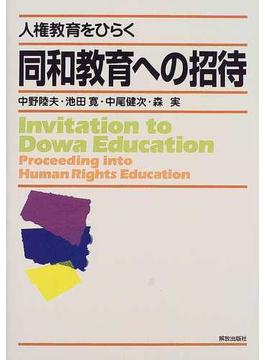 同和教育への招待 人権教育をひらく