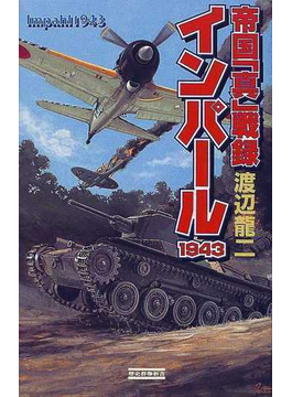 インパール1943(歴史群像新書)