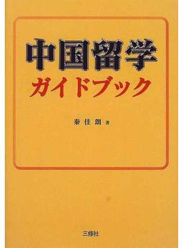 中国留学ガイドブック