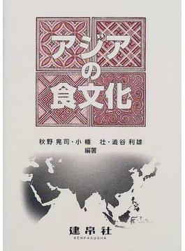 アジアの食文化