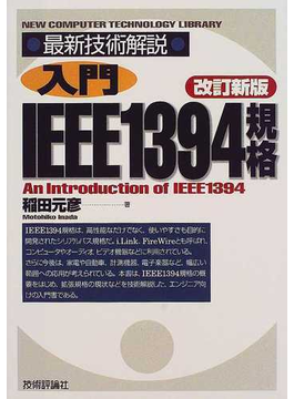 入門IEEE1394規格 改訂新版