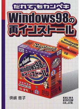 だれでもカンペキWindows98の再インストール