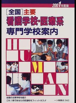 〈全国〉主要看護学校・医療系専門学校案内 2001年度版