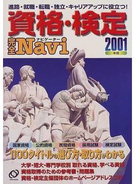 資格・検定完全Navi 国家資格 公的資格 民間資格 採用試験 検定試験 2001年版