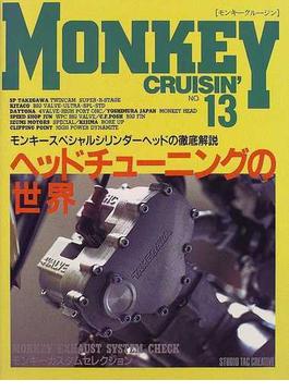 モンキークルージン No.13 特集深遠なるヘッドチューニングの世界