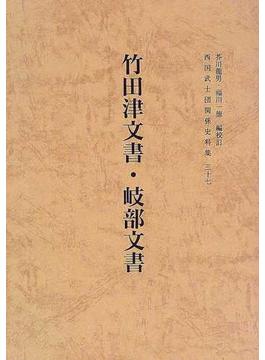 西国武士団関係史料集 37 竹田津文書・岐部文書