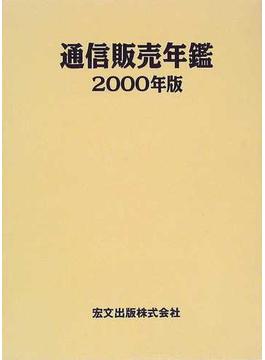 通信販売年鑑 2000年版 特集:インターネット通販