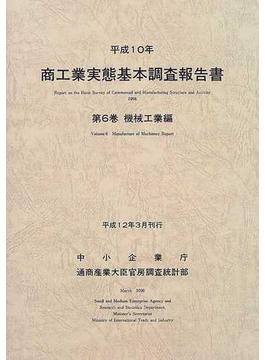 商工業実態基本調査報告書 平成10年第6巻 機械工業編