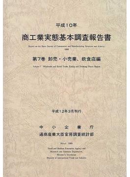商工業実態基本調査報告書 平成10年第7巻 卸売・小売業、飲食店編