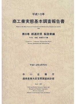 商工業実態基本調査報告書 平成10年第8巻その2 都道府県製造業編 その2 収益、流通及び下請