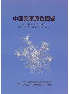 中国雑草原色図鑑