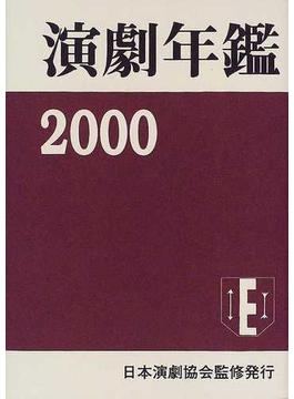 演劇年鑑 2000