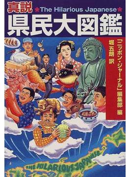 真説県民大図鑑 The hilarious Japanese(扶桑社文庫)
