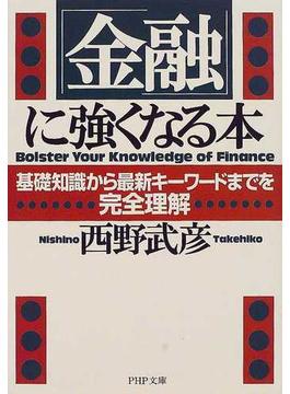 「金融」に強くなる本 基礎知識から最新キーワードまでを完全理解(PHP文庫)