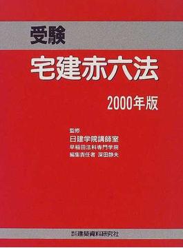 受験宅建赤六法 宅地建物取引主任者受験のための択一式 2000年版