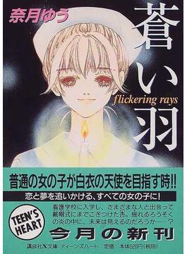 蒼い羽-flickering rays-(講談社X文庫)