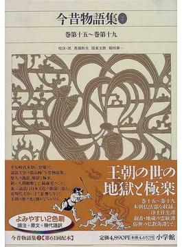 新編日本古典文学全集 36 今昔物語集 2 巻第十五〜巻第十九