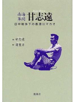 南海の軍閥甘志遠 日中戦争下の香港・マカオ