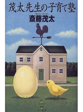 茂太先生の子育て塾