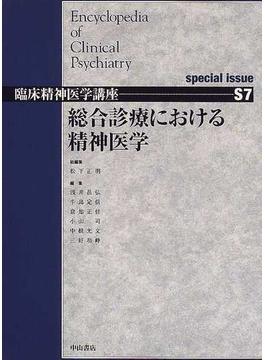 臨床精神医学講座 S7 総合診療における精神医学