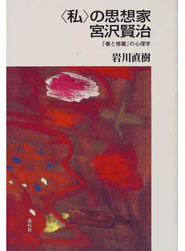 〈私〉の思想家宮沢賢治 『春と修羅』の心理学