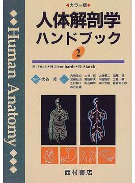 人体解剖学ハンドブック カラー版 2
