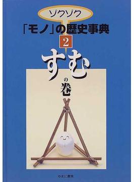 ゾクゾク「モノ」の歴史事典 2 すむの巻