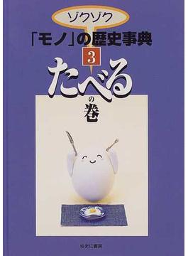 ゾクゾク「モノ」の歴史事典 3 たべるの巻