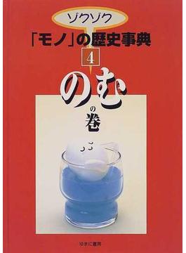 ゾクゾク「モノ」の歴史事典 4 のむの巻